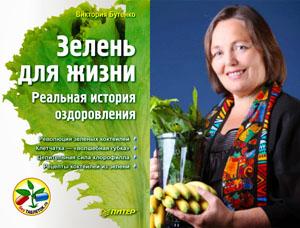 """""""Зелень для жизни"""" - наиболее известная книга Бутенко"""