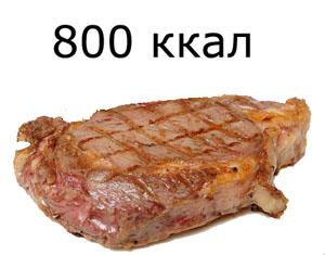 жареное мясо - пища с высокой калорийностью